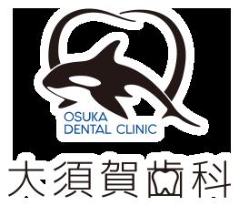 西尾市にある大須賀歯科の予防処置